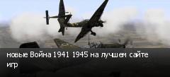 новые Война 1941 1945 на лучшем сайте игр