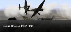 мини Война 1941 1945