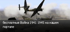 бесплатные Война 1941 1945 на нашем портале