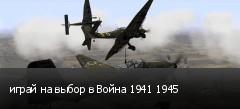 играй на выбор в Война 1941 1945