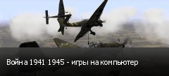 Война 1941 1945 - игры на компьютер