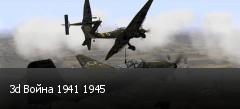 3d Война 1941 1945