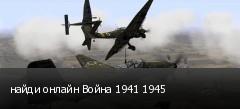 найди онлайн Война 1941 1945
