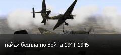 найди бесплатно Война 1941 1945