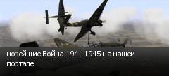 новейшие Война 1941 1945 на нашем портале