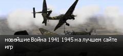 новейшие Война 1941 1945 на лучшем сайте игр