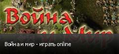 Война и мир - играть online