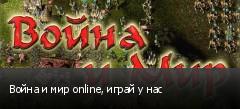 Война и мир online, играй у нас