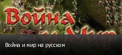 Война и мир на русском