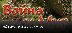 сайт игр- Война и мир у нас