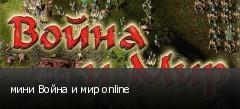 мини Война и мир online