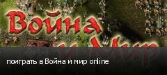 поиграть в Война и мир online