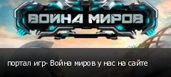 портал игр- Война миров у нас на сайте
