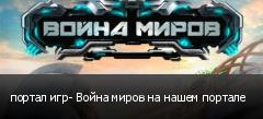 портал игр- Война миров на нашем портале