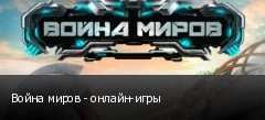 Война миров - онлайн-игры