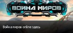 Война миров online здесь