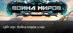 сайт игр- Война миров у нас
