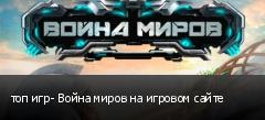 топ игр- Война миров на игровом сайте