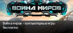 Война миров - компьютерные игры бесплатно