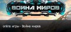 online игры - Война миров