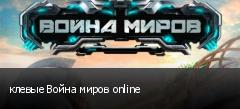 клевые Война миров online
