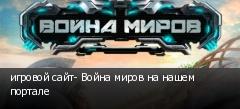 игровой сайт- Война миров на нашем портале