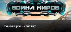Война миров - сайт игр