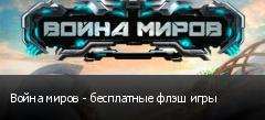 Война миров - бесплатные флэш игры