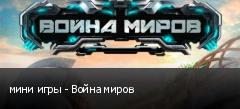 мини игры - Война миров