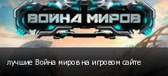 лучшие Война миров на игровом сайте