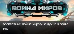 бесплатные Война миров на лучшем сайте игр