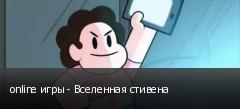 online игры - Вселенная стивена