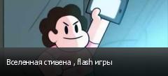 Вселенная стивена , flash игры