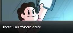 Вселенная стивена online