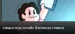 клевые игры онлайн Вселенная стивена