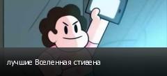 лучшие Вселенная стивена