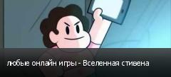 любые онлайн игры - Вселенная стивена