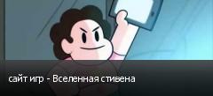 сайт игр - Вселенная стивена