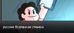 русские Вселенная стивена
