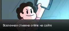Вселенная стивена online на сайте