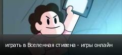 играть в Вселенная стивена - игры онлайн