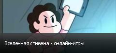 Вселенная стивена - онлайн-игры