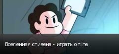 Вселенная стивена - играть online