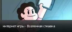 интернет игры - Вселенная стивена