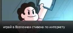 играй в Вселенная стивена по интернету