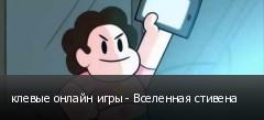 клевые онлайн игры - Вселенная стивена