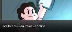 все Вселенная стивена online