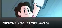поиграть в Вселенная стивена online