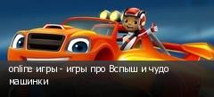 online игры - игры про Вспыш и чудо машинки