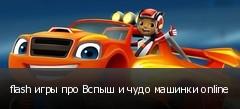 flash игры про Вспыш и чудо машинки online